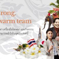 タイ語ウェブサイト